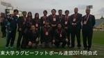 関東大学ラグビーフットボール連盟2014閉会式